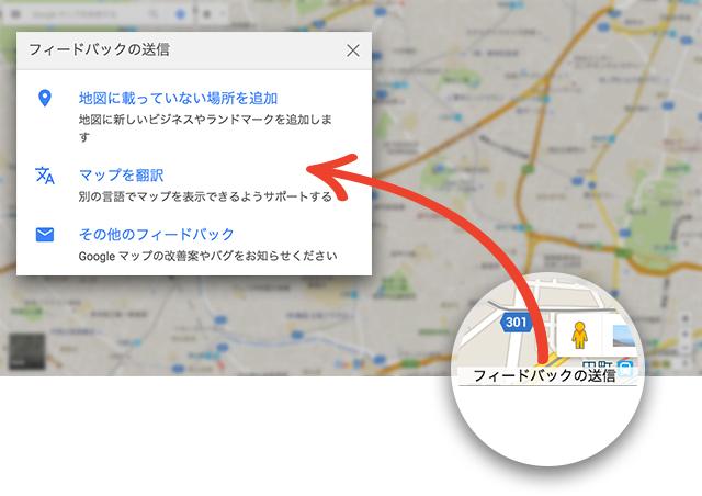 Google Map の改善フィードバック