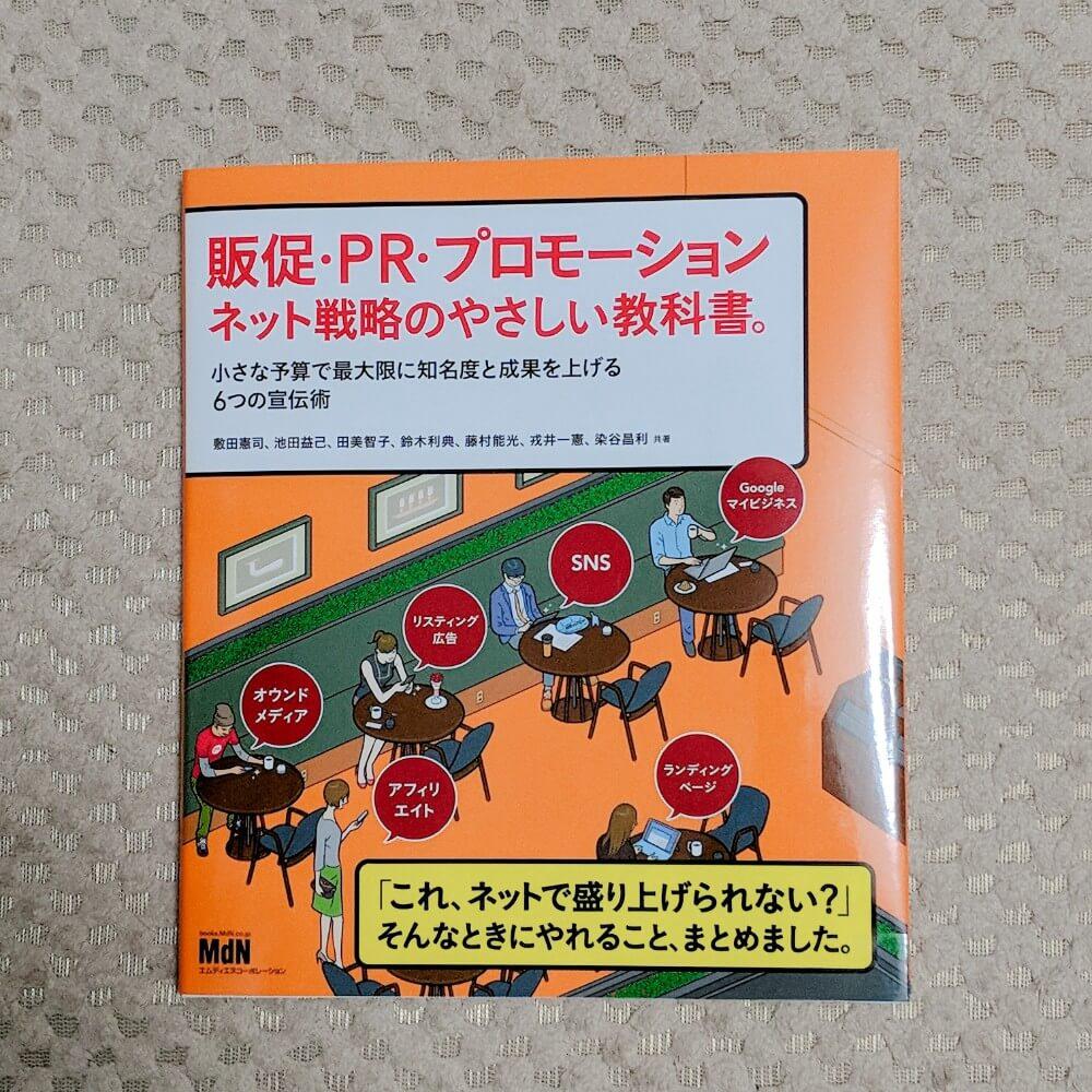 販促・PR・プロモーション_ネット戦略のやさしい教科書