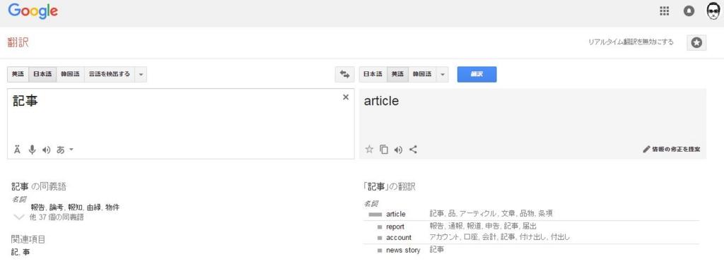 記事という言葉をGoogle翻訳した結果