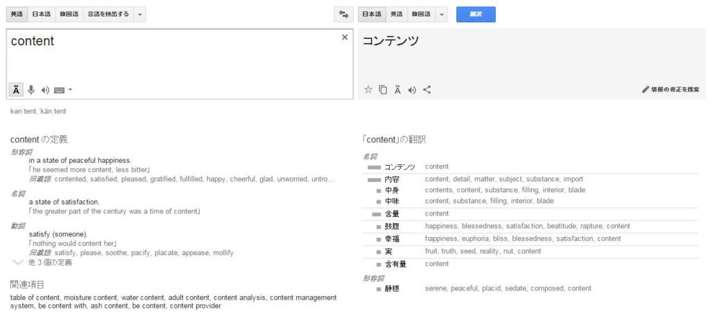 """""""content""""の和訳"""